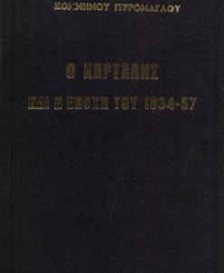 o_kartalis_kai_i_epoxi_tou_1934-57_puromaglos_komninos