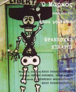 o_markos_kato_apo_tin_pasa_montania_eskarpi_fransouaz