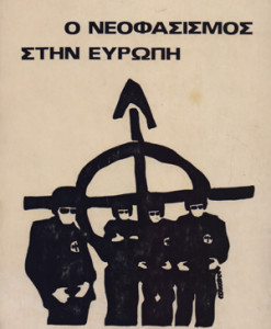 o_neofasismos_stin_evropi_ganti_giouzepe