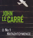 o_no1_katazitoumenos_carre_le_john