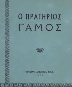 o_pratirios_gamos_papastaurou_aristotelis