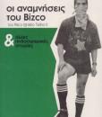 oi_anamniseis_tou_bizco_taibo_ignatio_paco