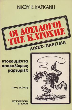 oi_dosilogoi_tis_katoxis_karkanis_nikos