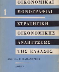 oikonomikai_monografiai_stratigiki_oikonomikis_anaptuxeos_tis_ellados_papandreou_andreas