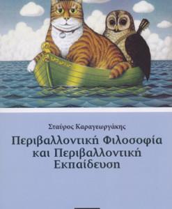 peribantollogiki_filosofia_kai_peribantollogiki_ekpaideusi_karageorgakis_stavros