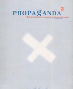 propaganda_2-6