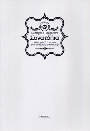 sanatopia_tzampalatis_eustratios