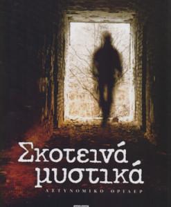 skoteina_mustika_giourt_mikael_rousenfelnt_xans