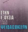 stin_exousia_ton_pseudaisthision_rozental_entouarnt