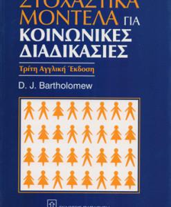 stoxastika_montela_gia_koinonikes_diadikasies_bartholomew