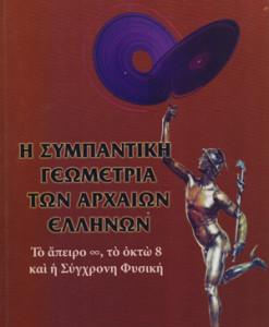 sumantiki_geometria_ton_arxaion_ellinon_zografakis_kosmadakis_xarikleia