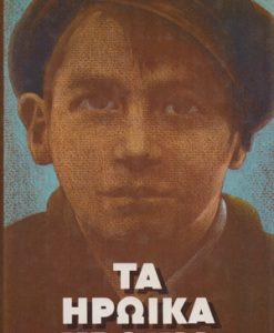 ta_iroika_xronia_xabiaras_stratis