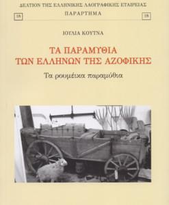 ta_paramuthia_ton_ellinon_tis_azofikis_koutna_ioulia