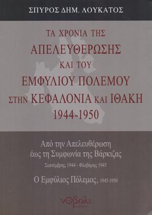 ta_xronia_tis_apeleutherosis_kai_tou_emfuliou_polemou_stin_kefalonia_kai_ithaki_1944-1950_loukatos_spuros