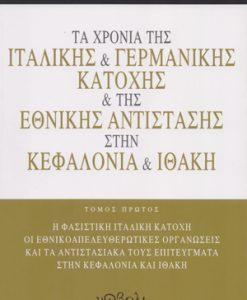 ta_xronia_tis_italikis_germanikis_katoxis_tis_ethnikis_antistasis_stin_kefalonia_ithaki