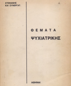 themata_psuchiatrikis_stefansi