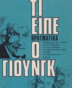ti_eipe_o_pragmatika_o_gioungk_forntam_frinta