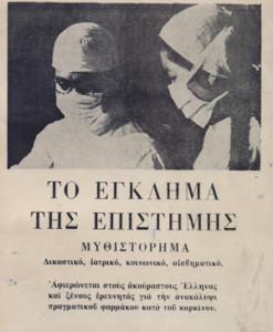 to_eglima_tis_epistimis_giannakopoulos_kostas