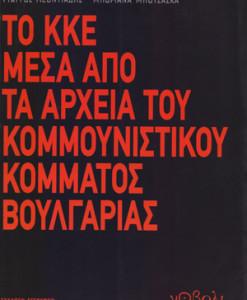 to_kke_mesa_apo_ta_arxeia_tou_kommounistikou_kommatos_boulgarias_leontiadis_mpouzaska