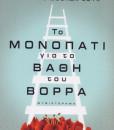to_monopati_gia_to_bathi_borra_flanagan_richard