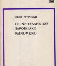 to_neoelliniko_paroikiako_fainomeno_psiroukis_nikos