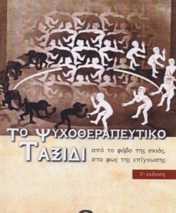 to_psuchotherapeutiko_taxidi_basileiadis_grigoris
