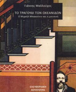 to_tragoudi_ton_okeanidon_o_michael_bakunin_kai_i_mousiki_mallouxos_giannis