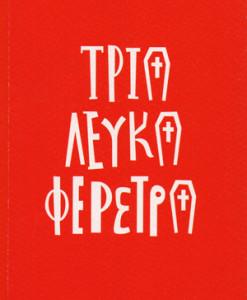 tria_leuka_feretra_oungkar_antonio