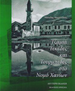 tzamia-tekedes-sto-nomo-xaniwn