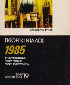 1985_i_sunexeia_tou_1984_tou_orgouel_Ntalos_Giork