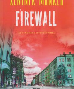 firewal_mankel_heming