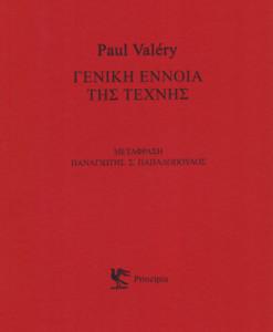 Geniki_ennoia_tis_texnis_Valery_Paul
