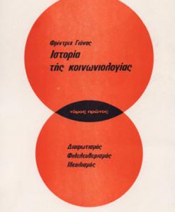 istoria_tis_koinoniologias_gionas_frintrix