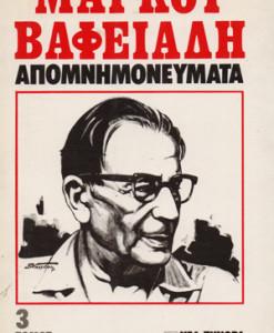 markou_bafeiadi_apomnimoneumata_3_tomos