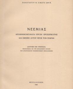 Neemias_Simotas_Panagiotis