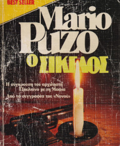 O_sikelos_Puzo_Mario