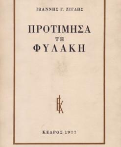 Protimisa_ti_fulaki_Zigdis_Ioannis