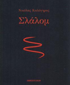Slalom_Kalogiros_Nikolas