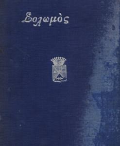 Solomos