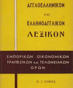 aggloellinikon_ELLINOAGGLIKON_LEXIKON_cHRISS