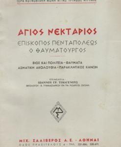agios_nektarios_Timagenos_Ioannis