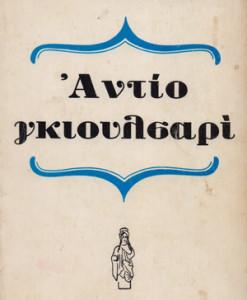 antio_gkioulsari_Aitmatof