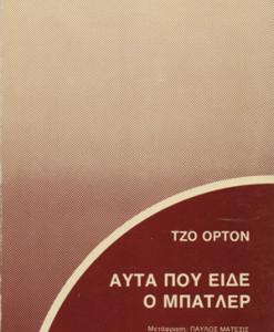 auta_pou_eide_o_mpatler_Orton_Tzo