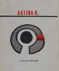 axtina_Nefeloudis_Basilis