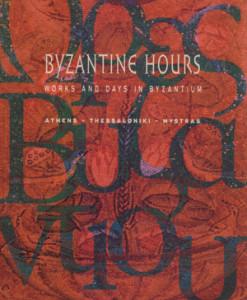 byzantine_hours_works_and_days_in_byzantium