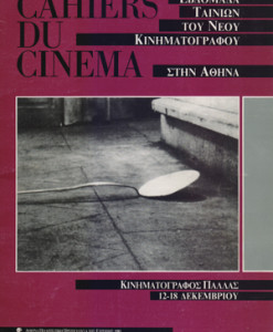 cahiers_du_cinema