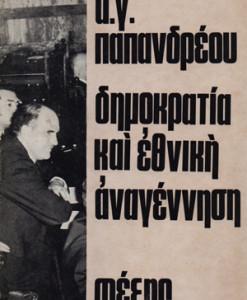 dimokratia_kai_ethniki_anagennisi_Papandreou_G_A