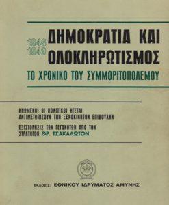 dimokratia_kai_oloklirotismos_to_xroniko_tou_summoritopolemou_Tsakalotos_Theodoros