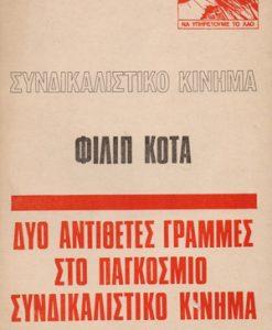 duo_antithetes_grammes_sto_pagkosmio_sundikalistiko_kinima_Kota_Filip