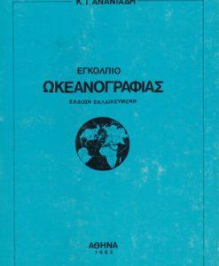 egolpio_okeanografias_Ananiadis